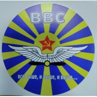 Наклейка ВВС СА