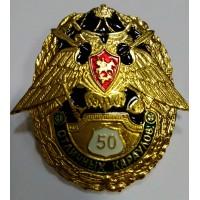 Знак 50 отличных караулов