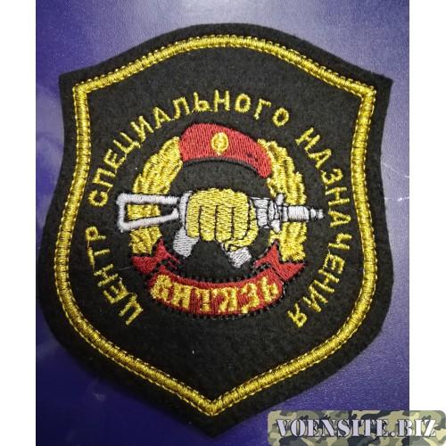 """Шеврон вышитый """"Центр специального назначения  """"Витязь"""""""