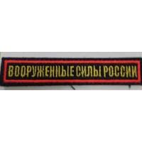 Полоса Вооруженные силы России вышитая на липучке черное сукно