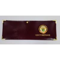 Обложка кожаная на удостоверение с жетоном таможенная служба