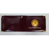 Обложка кожаная на удостоверение с жетоном Федеральная служба исполнения наказания