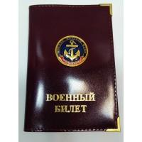 Обложка на военный билет с жетоном Военно Морской флот