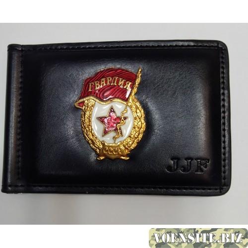 Зажим кожаный для денег с жетоном Гвардия СССР