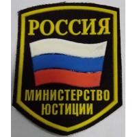 Шеврон Министерство юстиции простой распродажа
