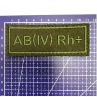 Полоса Группа крови оливкового цвета AB (IV) Rh+ вышитая на липучке