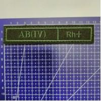 Полоса Группа крови оливкового цвета AB (IV) Rh+ вышитая узкая на липучке