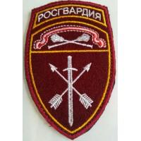 Шеврон вышитый воинских частей оперативного назначения ВНГ РФ с буквами