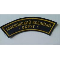 Дуга Московский военный округ простая распродажа