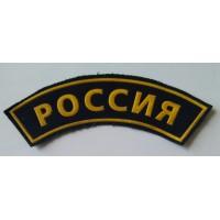 Дуга Россия простая распродажа
