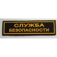 Полоса Служба безопасности черная простая распродажа