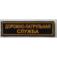 Полоса Дорожно-патрульная служба простая распродажа