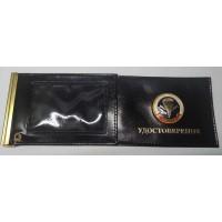 Обложка кожаная раскладная с зажимом для денег с жетоном Военно-десантные войска парашют