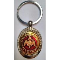 Брелок сувенирный с жетоном Росгвардия овал