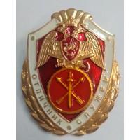 Знак Отличник службы Росгвардия оперативного назначения