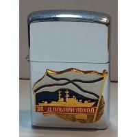 Зажигалка бензиновая с сувенирным жетоном Военно морской флот За дальний поход