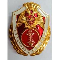 Знак Отличник службы Росгвардия связь
