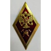 Знак Ромб красного цвета об окончании высшего образования МЧС России пожарно-технического профиля по программе бакалавриата