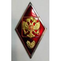 Знак Ромб об окончании Военной Академии РФ красная эмаль со щитом