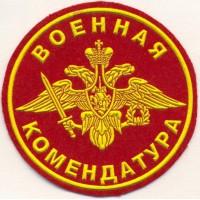 Шеврон Военная комендатура круглый простой