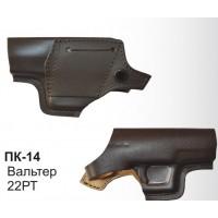 ПК-14 Кобура поясная к Вальтер 22РТ, П96, ПМ