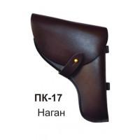 ПК-17/1 Кобура поясная под Наган штатная, формованная с обоймой