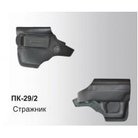 ПК-29/2 Кобура поясная под МР461 Стражник кожаная со скобой