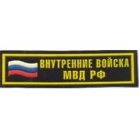 Полоса Внутренние войска МВД РФ простая