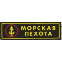 Полоса Морская пехота черная простая