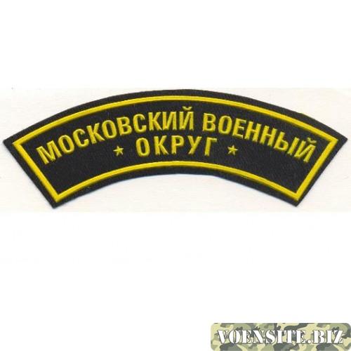 Дуга Московский военный округ простая