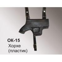 Кобура оперативная к пистолету Вальтер-СП-88, Гроза (пластик), Хорхе (пластик), Гранд Пауэр, Inna