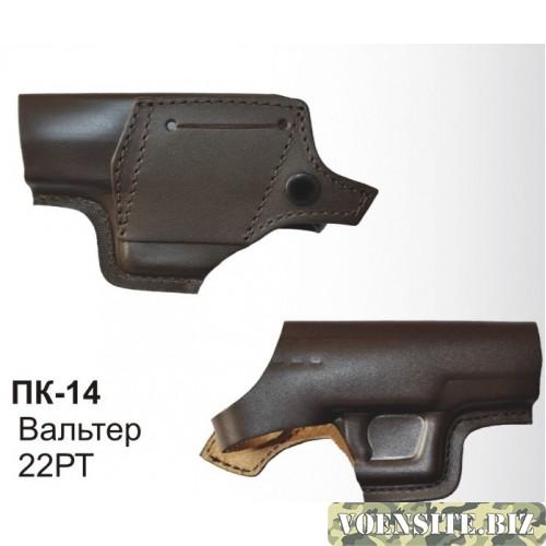 Кобура поясная к Вальтер 22РТ, П96, ПМ