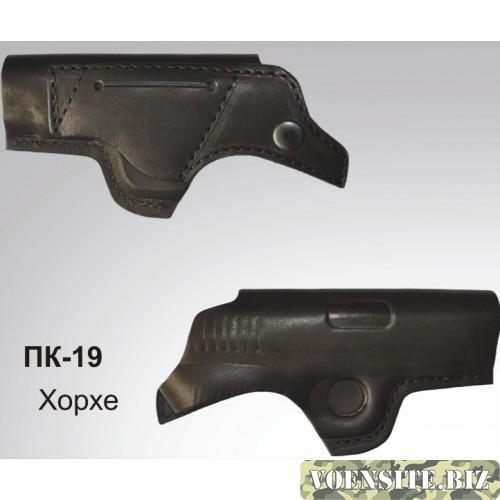 Кобура поясная  к пистолету Хорхе кожаная, формованная