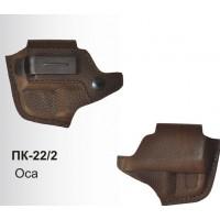 Кобура поясная к системе Оса с пружиной кожаная, формованная