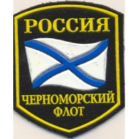 Шеврон Черноморский флот простой