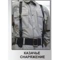 Снаряжение для казачьих войск (Y), кожа