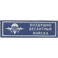 Полоса Военно-десантные войска голубая простая