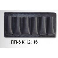 Подсумок К 12/16 на 6 патронов открытый кожаный