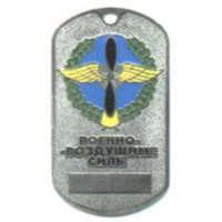 Жетон Военно-воздушные силы