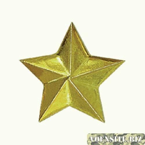 Звезда 20мм металл золото