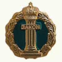 Эмблема петличная закон золото металл