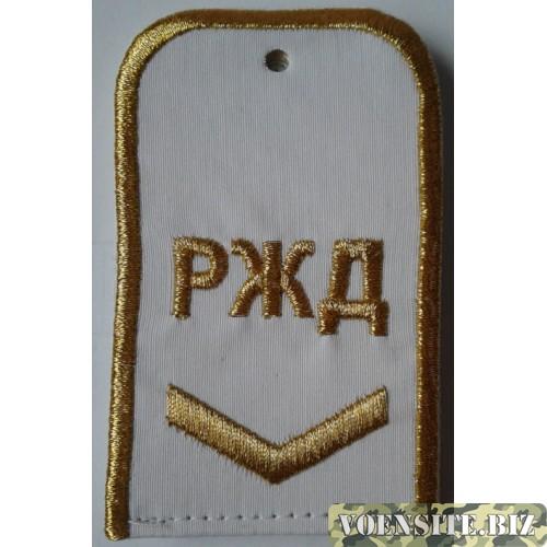 Погоны РЖД белого цвета с вышитыми золотом буквами РЖД и 1 лычкой
