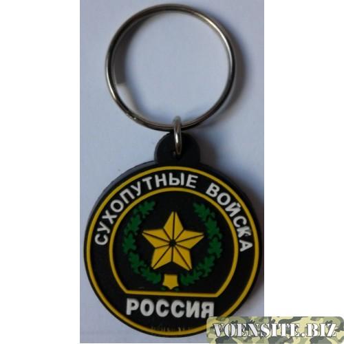Брелок пластизоль Сухопутные войска