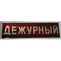 Знак Дежурный полоса красного цвета
