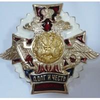 Знак Долг и честь автомобильные войска