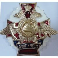 Знак Долг и честь танковые войска