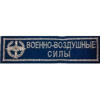 Полоса Военно-воздушные силы (ВВС) голубая вышитая