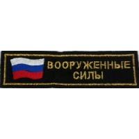 Полоса Вооруженные силы с флагом черная вышитая