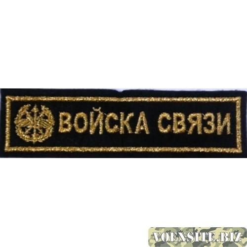 Полоса Войска связи черная вышитая