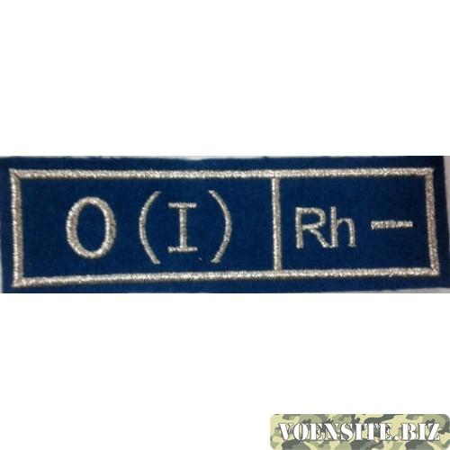 Полоса Группа крови голубая 0 (I) Rh- вышитая